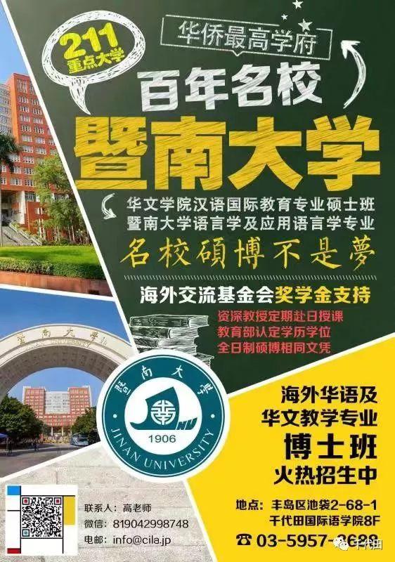 千代田赠抗疫物资给上智大学,投桃报李感恩上智对中国高校的捐款援助。