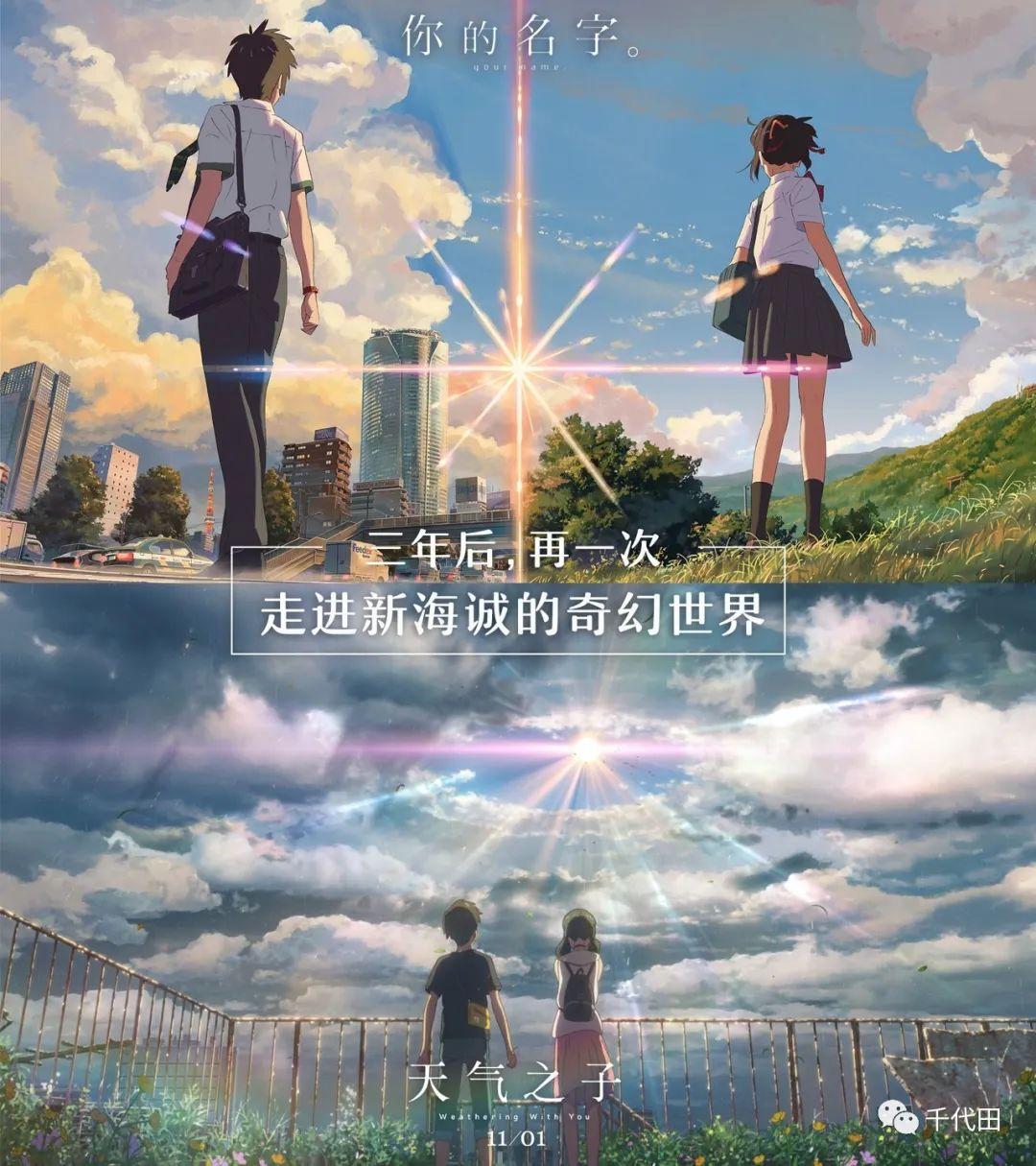 """宫崎骏终于有了""""继任者""""?""""百亿导演""""新海诚新片再创票房记录..."""