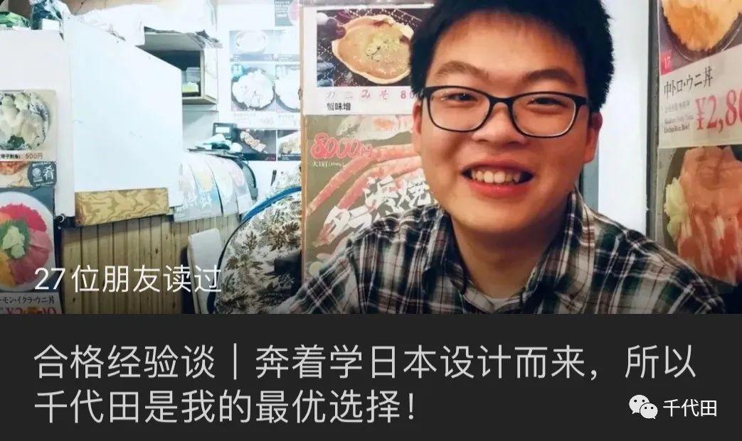 合格经验谈|千代田优秀毕业生代表,东京外国语大学二年级学长返校谈如何进行语言学习...