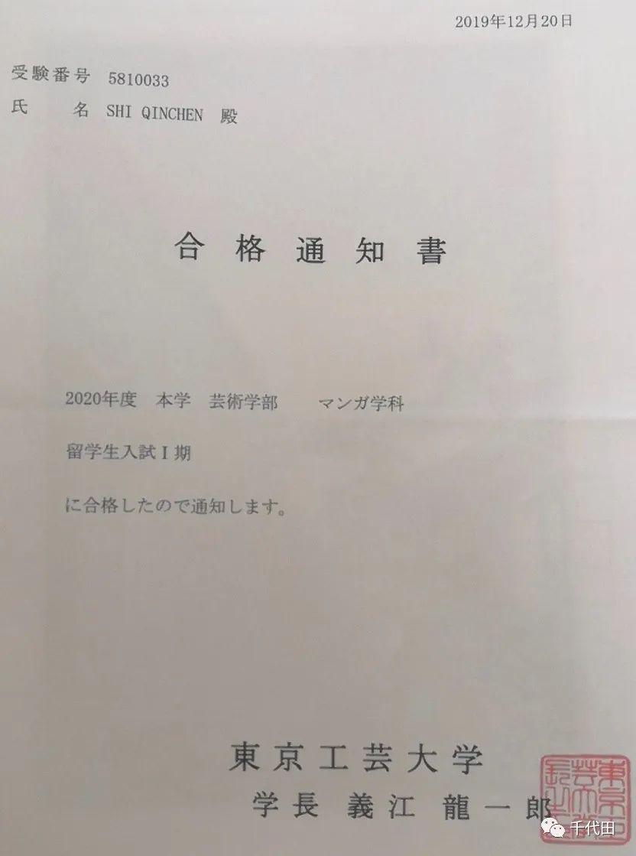 合格经验谈 一年内考上日本知名美院,东京工艺大学学姐的点赞分享!