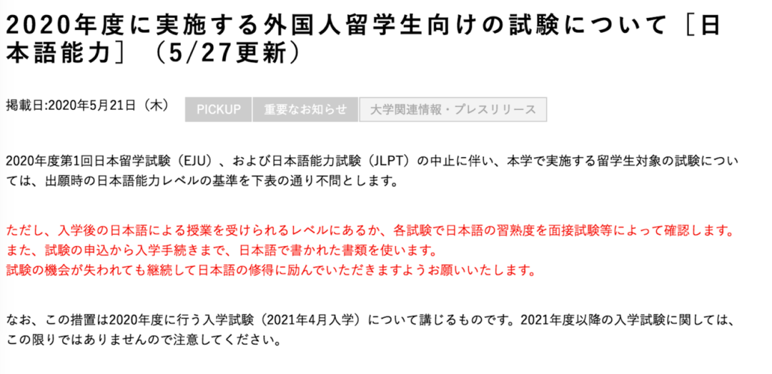 关于日语考试取消出愿怎么办?