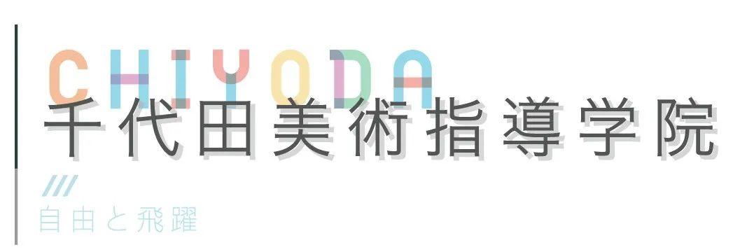 千代田新闻 美术指导学院名师·三神慎一朗个展《Great Mountain》将于近日开幕