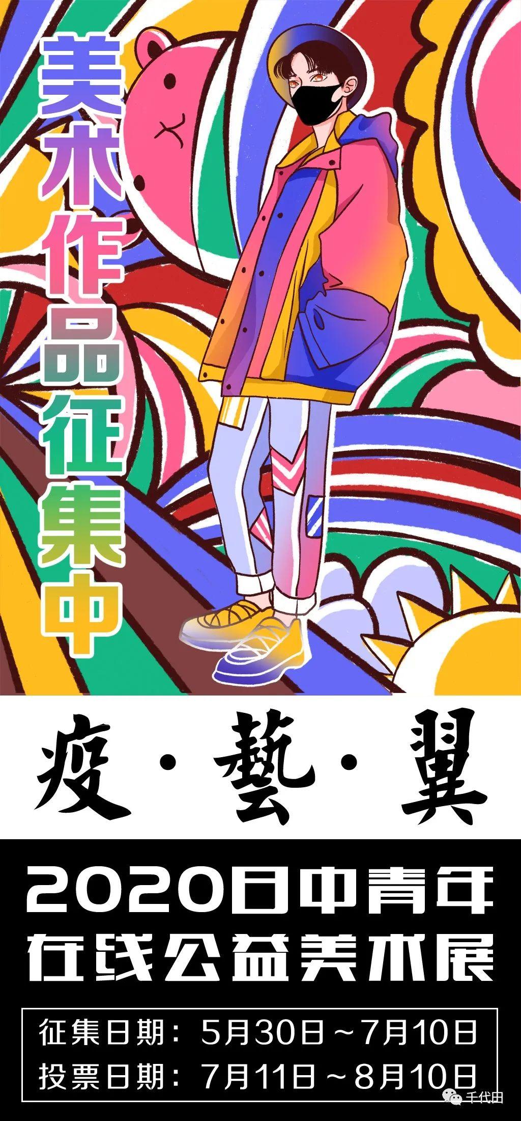 千代田新闻 疫·艺·翼 2020日中青年在线公益美术展 作品征集中!!!