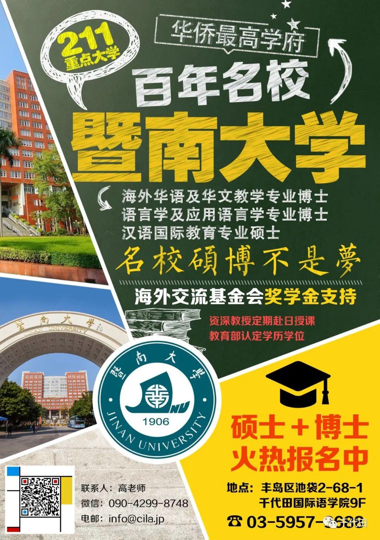 华文教育丨暨南大学日本学院2020春季班研究生课程小结