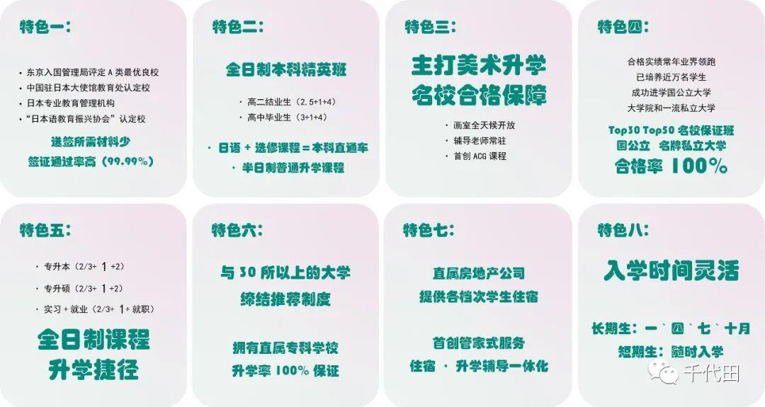 """千代田新闻 8月21日""""新趋势·新发展·新梦想""""主题线上教育展"""