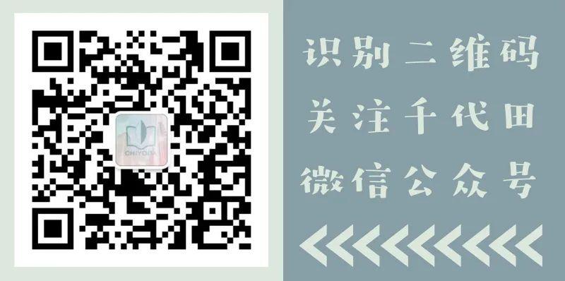千代田新闻丨颁奖典礼·线上义拍#疫·艺·翼 2020日中青年在线公益美术展