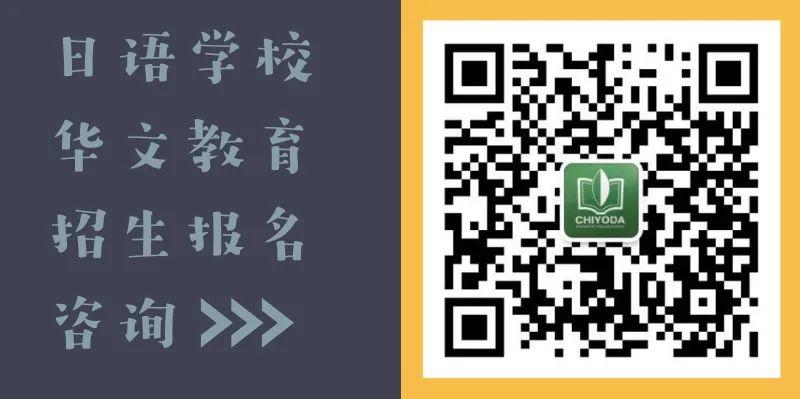 千代田项目 学历逆袭之路·赴日留学专升本/硕