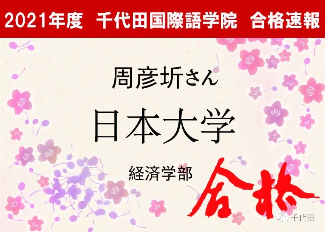 千代田新闻丨2020年进学者合格速报!