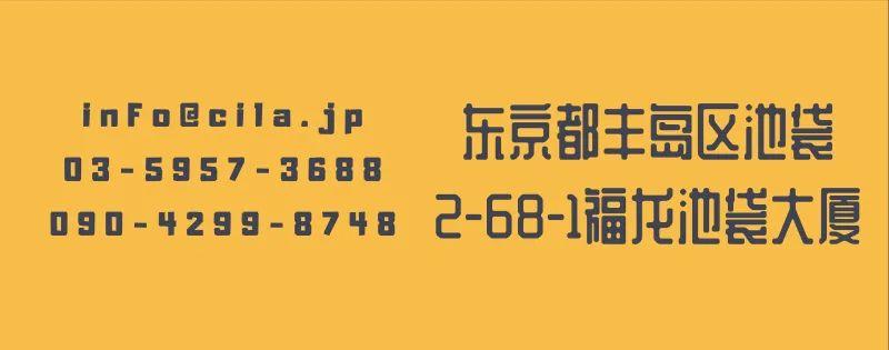 千代田新闻丨謹賀新年