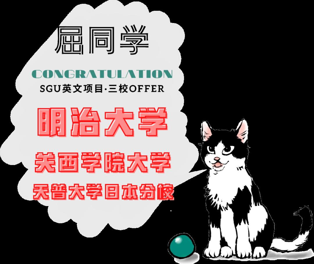千代田项目 合格速报·SGU英文项目·半年成功斩获三大名校offer!