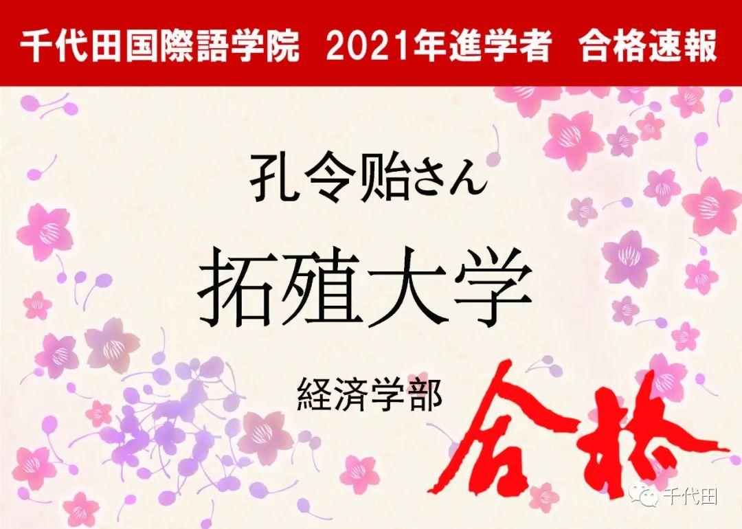 千代田新闻丨新年新气象!又一大波合格速报来袭~