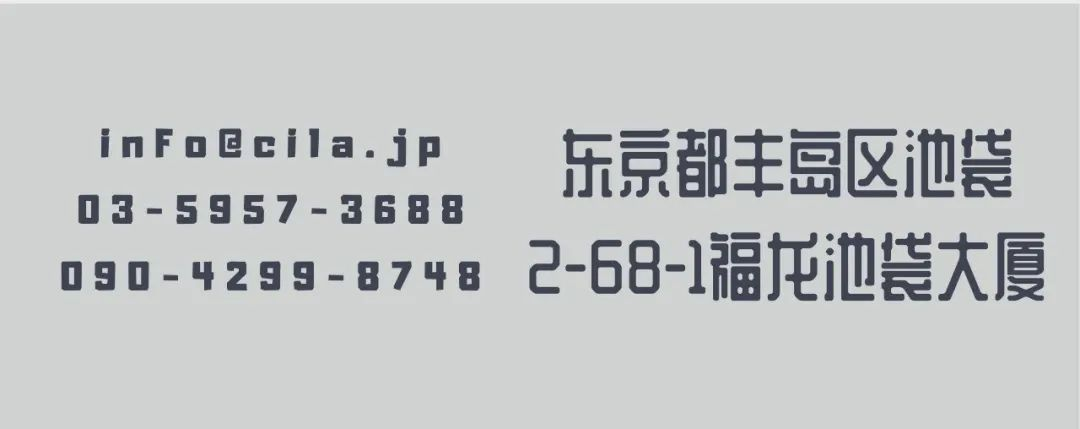千代田SGU丨9月入学日本英文项目大汇总!