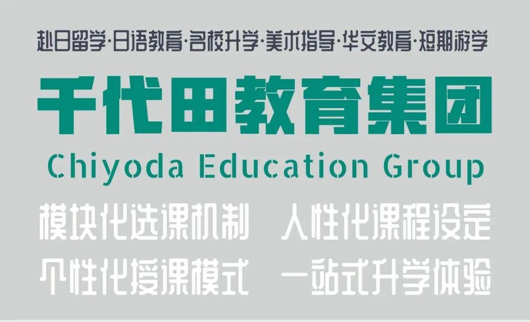 千代田合格丨放弃六名校offer最后关头考取日本大学排名第一的东北大学!
