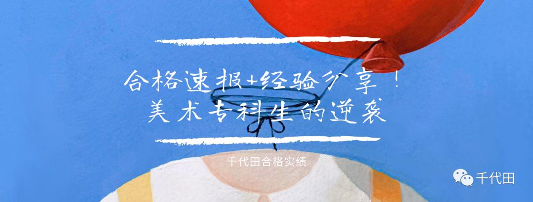 千代田美术丨史上最全最直观日本美术升学课程全解析