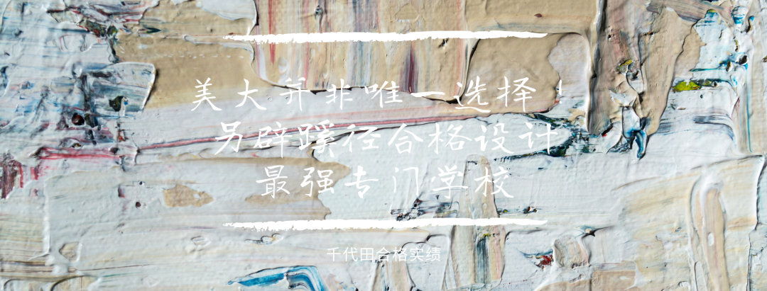 千代田美术丨美术教务主任解说武藏野美术大学最新留学生入试变更点