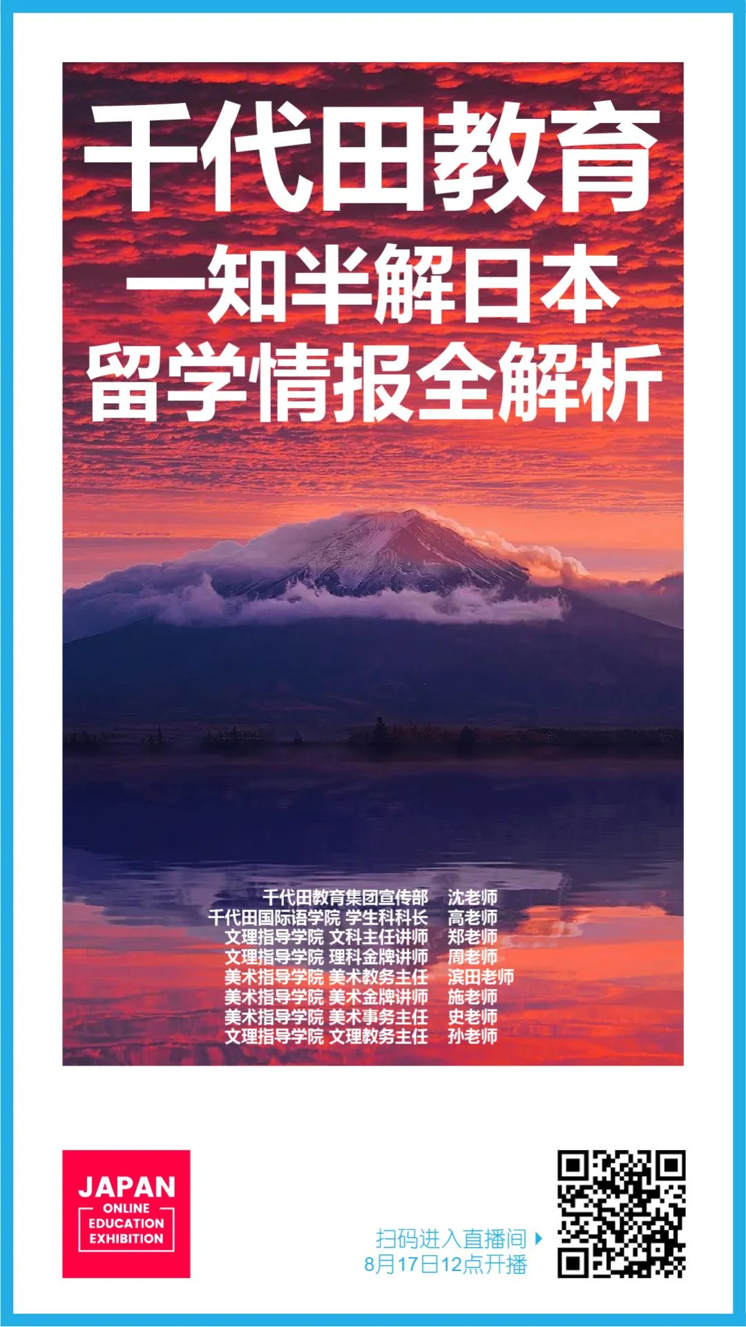 千代田美术|你敢信?听了这堂免费公开课日本美术留学不再陌生!