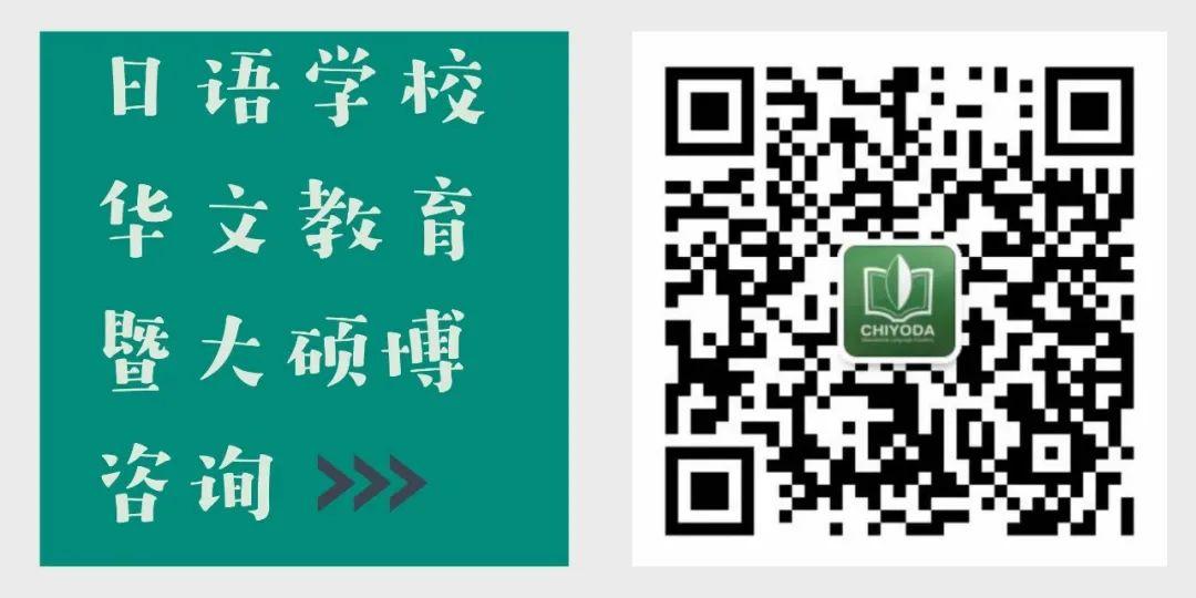 千代田项目丨千代田教育×三水外国语:中日国际直通车项目带你一站直达日本名校