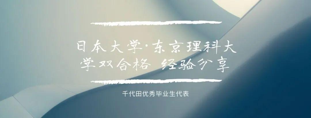 """千代田文理丨一篇""""心机""""的志望理由书,让你旗开得胜!"""