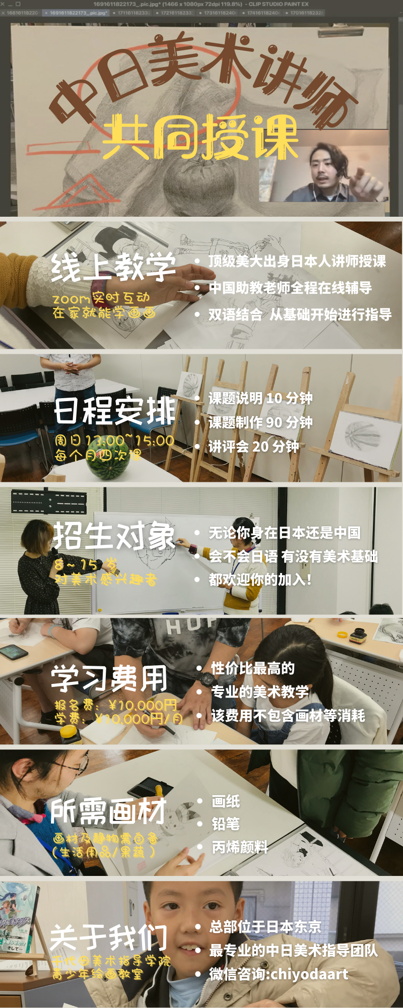 千代田美术丨线上少儿美术教室中期成果汇报
